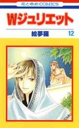 Wジュリエット 12巻 漫画