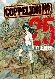 COPPELION(25) 漫画