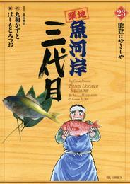 築地魚河岸三代目(23) 漫画