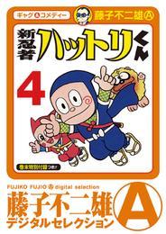 新 忍者ハットリくん(4) 漫画