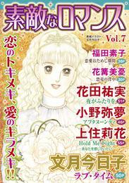 素敵なロマンス Vol.7 漫画