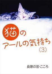 猫のアールの気持ち(3) 漫画