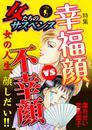 女たちのサスペンス vol.9 幸福顔VS不幸顔 漫画