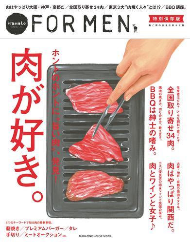 Hanako FOR MEN 特別保存版 肉が好き。 漫画