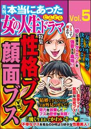 本当にあった女の人生ドラマ性格ブスVS.顔面ブス Vol.5 漫画