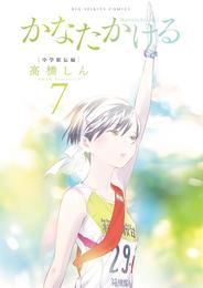 かなたかける(7)