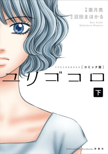 ユリゴコロ(コミック) 分冊版 11 漫画