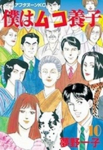 僕はムコ養子 (1-10巻 全巻) 漫画