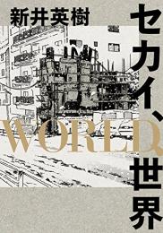 新井英樹作品集 (1巻 全巻)