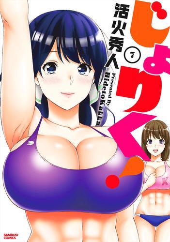 じょりく! (1-3巻 最新刊) 漫画