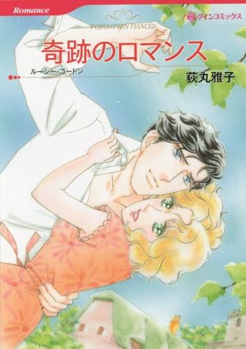奇跡のロマンス 漫画