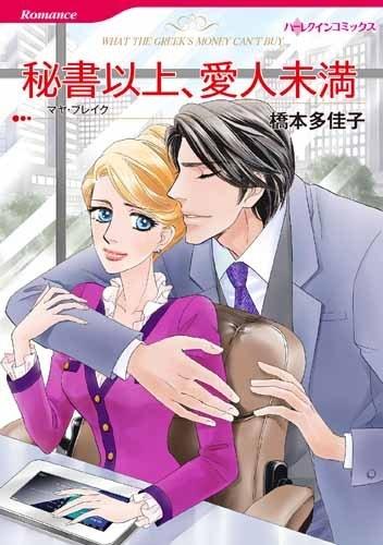 秘書以上、愛人未満 漫画