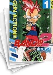 【中古】BANG!!!2  (1-6巻 全巻)
