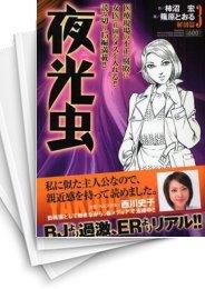 【中古】夜光虫 (1-12巻) 漫画