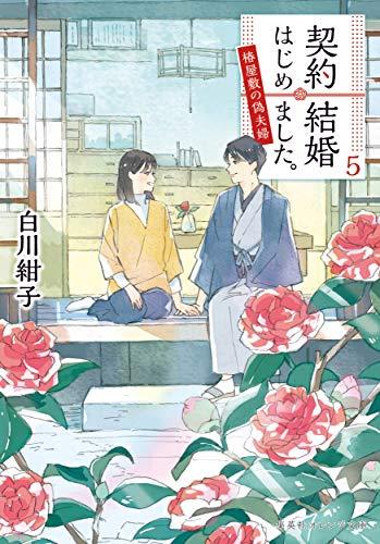 【ライトノベル】契約結婚はじめました。〜椿屋敷の偽夫婦〜 漫画