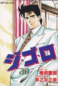 ジ・ゴ・ロ (1-31巻 全巻) 漫画