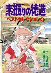 素振りの徳造 ベストセレクション 4 冊セット最新刊まで 漫画