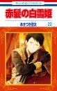 赤髪の白雪姫 22 冊セット最新刊まで 漫画