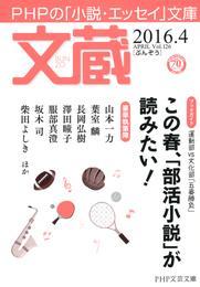 文蔵 2016.4 漫画