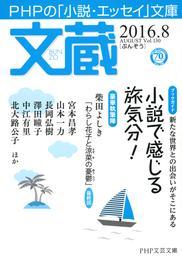 文蔵 2016.8 漫画