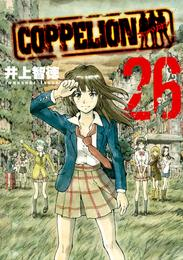 COPPELION(26) 漫画