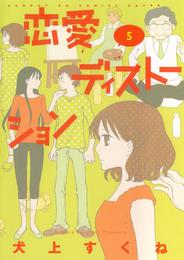 恋愛ディストーション(5) 漫画