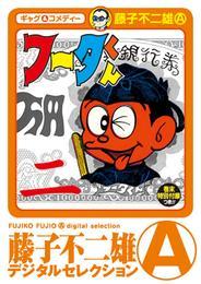 フータくん(2) 漫画
