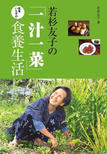 若杉友子の「一汁一菜」医者いらずの食養生活 漫画