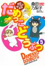 だめっこどうぶつ (5) 漫画
