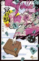 覚の駒(3) 漫画