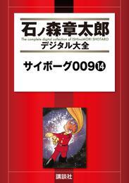 サイボーグ009(14) 漫画