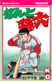なんと孫六(38) 漫画
