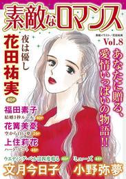 素敵なロマンス Vol.8 漫画