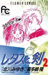 レタスと剣(2) 漫画