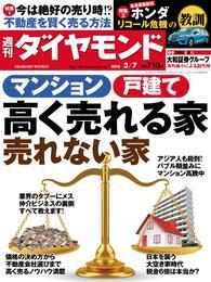 週刊ダイヤモンド 15年3月7日号 漫画