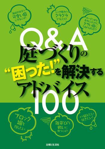 """Q&A庭づくりの""""困った!""""を解決するアドバイス100 漫画"""