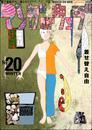 マンガ on ウェブ 第20号 漫画