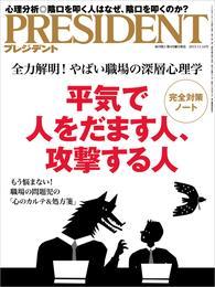 PRESIDENT 2015年11月16日号 漫画