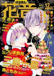 花音 2016年12月号 漫画