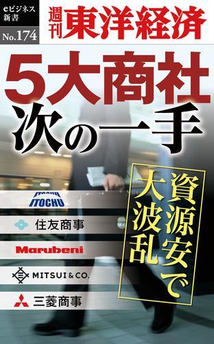5大商社次の一手―週刊東洋経済eビジネス新書No. 漫画