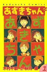 あずきちゃん  (1-5巻 全巻) 漫画