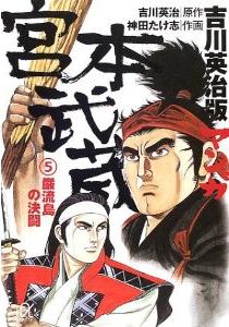 宮本武蔵 漫画