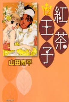 紅茶王子 [文庫版] (1-12巻 全巻) 漫画