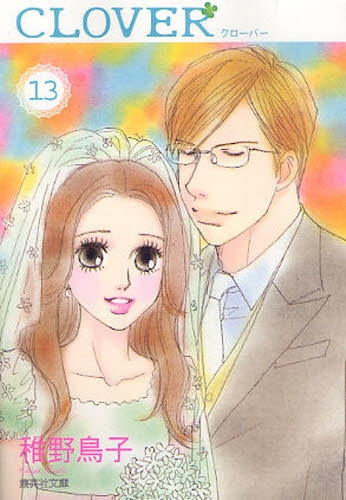 クローバー [文庫版] (1-13巻 全巻) 漫画