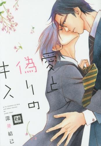 愛と偽りのキス 漫画