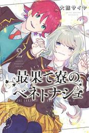 最果て寮のベネトナシュ (1-2巻 最新刊)