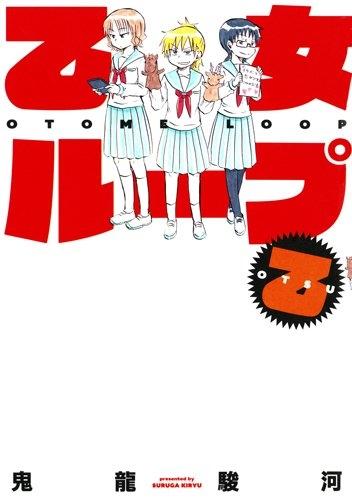 乙女ループ・乙 漫画