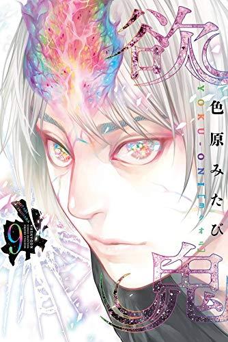 欲鬼 (1-9巻 最新刊) 漫画