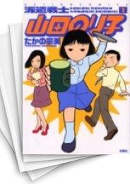 【中古】派遣戦士山田のり子(1-16巻) 漫画