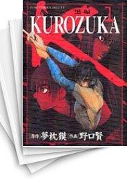 【中古】KUROZUKA-黒塚- (1-10巻) 漫画